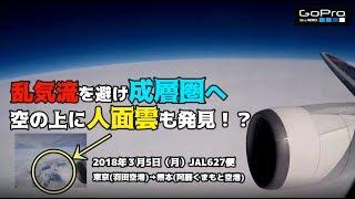 乱気流を避け成層圏へ突入人面雲も発見!?JAL627便機内映像東京→熊本行きGoProで撮影