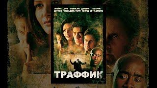 ТРАФФИК (с субтитрами)