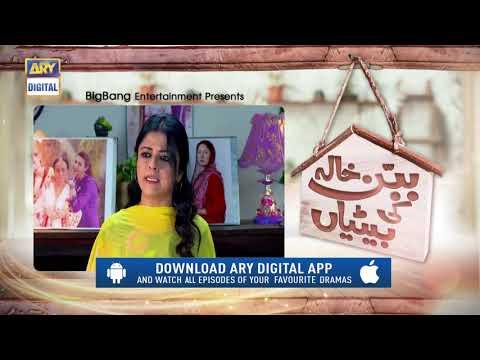 Babban Khala Ki Betiyan Episode 47 | Teaser | ARY Digital Drama