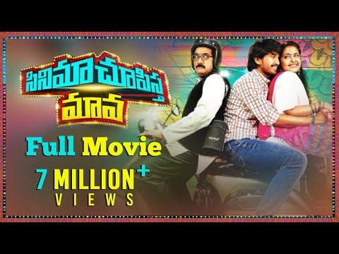 Download Jayammu Nischayammu Raa Full Movie - 2018 Latest Telugu
