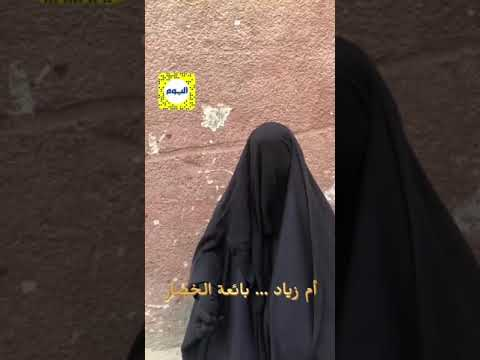 عاجل : بائعة الخضار ترد على انتشار الفيديو عبر اليوم : أقول له الله يسامحه