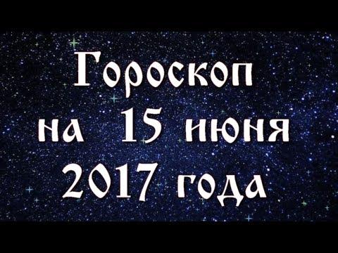 Гороскоп на сентябрь дева женщина 2017 год