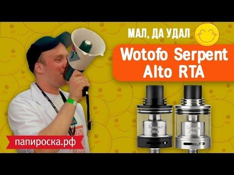 WOTOFO Serpent Alto RTA - обслуживаемый бакомайзер - видео 1