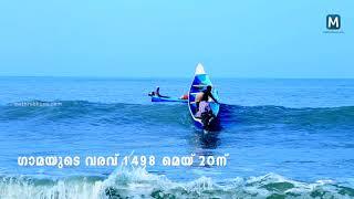 Kappad Beach Kozhikode Features I Mathrubhumi   Kholo.pk