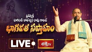 LIVE : భాగవత సప్తాహం | Brahmasri Chaganti Koteswara Rao Pravachanam | Srimad Bhagavatam | Bhakthi TV