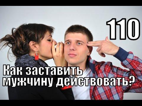 #110: Как ЗАСТАВИТЬ мужчину ДЕЙСТВОВАТЬ?