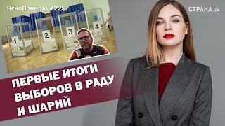 Первые итоги выборов в Раду и Шарий | ЯсноПонятно #228 by Олеся Медведева