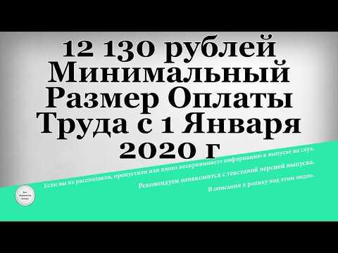 12 130 рублей Минимальный Размер Оплаты Труда с 1 Января 2020 года