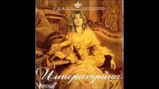 Ирина Аллегрова - Охотник