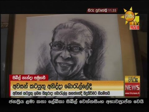 Hiru News 11.55 AM | 2020-07-01