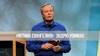 «Истина Евангелия»: Бог хочет, чтобы ты был здоров. № 7 (3972)