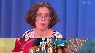 Мужское / Женское - Дети или метры. Выпуск от07.08.2017