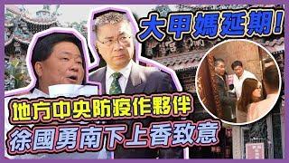 《大甲媽遶境延期》內政部長徐國勇拜訪鎮瀾宮 顏清標親接待