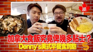 加拿大食飯點俾Tips? 點解雲吞麵就係唔值錢? Denny's美式早餐Vlog