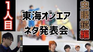 ネタ会議の様子を初公開!ネタ提案プレゼン大会!虫眼鏡編