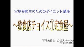 宝塚受験⽣のダイエット講座〜飲⾷店チョイス① 定⾷屋〜のサムネイル画像