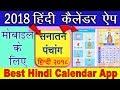 Best Hindi Calendar App for Mobile | 2018 Hindi Panchang calendar | Indian Festival Calendar of 2018