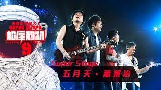 超犀利趴9 LIVE @Super Stage - 五月天 | 蕭秉治 [ 我還是愛著你+志明與春嬌 ]