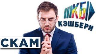 КЭШБЕРИ — ВСЯ ПРАВДА! Можно Больше Не Работать или Cashbery СКАМ?