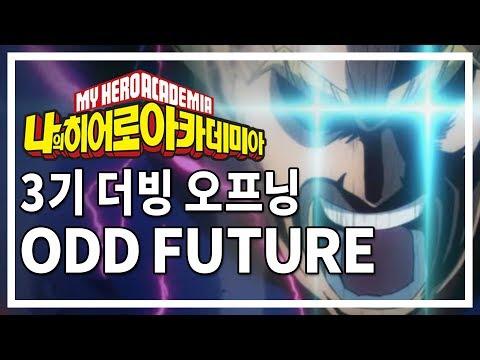 [태이드] ODD FUTURE - 나의 히어로 아카데미아 3기 OP 한국어 버전