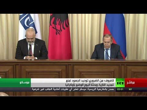 العرب اليوم - شاهد: مؤتمر صحفي لوزير الخارجية الروسي لافروف ورئيس وزراء ألبانيا
