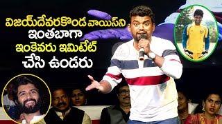 Jabardasth Comedian Imitating Vijay Devarakonda   Sankranthi Special   Eagle Media Works