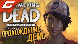 THE WALKING DEAD: Final Season ➤ Прохождение Демо ➤ ПОСЛЕДНИЙ СЕЗОН