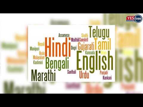 INTERNATIONAL MOTHER LANGUAGE DAY | 21 FEBRUARY | Ft. Disha