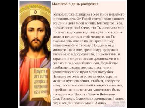 Молитва в день рождение (очень сильная молитва)