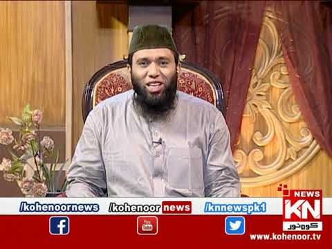 Istakhara 17 September 2021 | Kohenoor News Pakistan