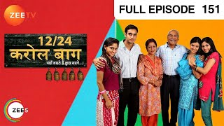 12/24 Karol Baug  Hindi Serial - Indian  TV Show - Smriti Kalra|Neil Bhatt - Zee TV Epi - 151