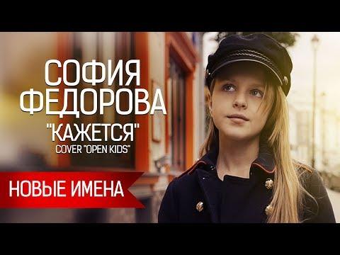 """София Федорова (10 лет) - """"Кажется"""" - Соver """"Open Kids"""" - www.ecoleart.ru"""