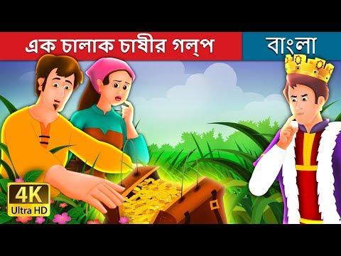 এক চালাক চাষীর গল্প | Bangla Cartoon | Bengali Fairy Tales