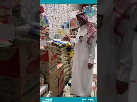 بالفيديو. . إغلاق 4 منشآت مخالفة للإجراءات الاحترازية بالدمام