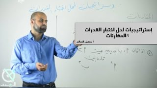 إستراتيجيات لحل اختبار القدرات  #المقارنات