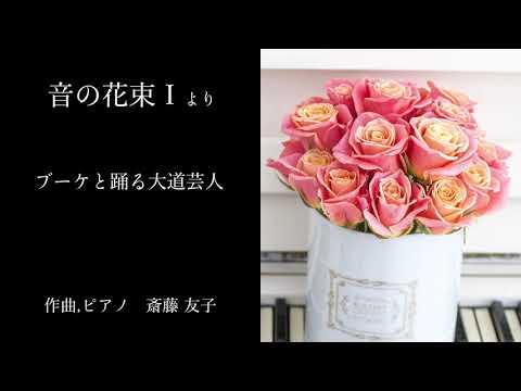 音の花束より I  ブーケと踊る大道芸人  作曲&ピアノ 斎藤友子 CDと楽譜購入できます