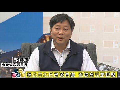 台南向前行-準公共化托育減負擔 爸媽育兒更輕鬆