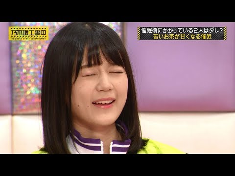 [Eng sub] Team Shiraishi vs Team Nishino - Hypnosis Acting