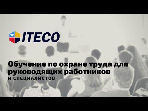 Обучение по охране труда для руководящих работников и специалистов