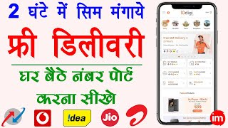 How to Buy New SIM Card Online in 2 Hrs. | Ghar Baithe Number Port Kaise Kare | Full Guide in Hindi - Download this Video in MP3, M4A, WEBM, MP4, 3GP