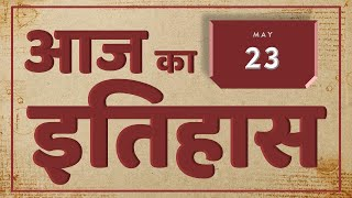 On This Day | Today in History | May 23 | Hindi | Historical Events on May 23 around the World