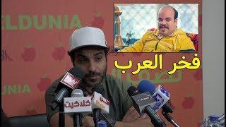 تحميل اغاني محمد عبد الرحمن توتا كان أعلى منك شوفوا أحمد فهمي رد قال ايه MP3