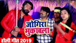 #Samar Singh और #Kavita Yadav का #जबरदस्त Holi #मुकाबला - Jogira Mukabla - Bhojpuri Holi Songs 2019