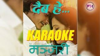 Download Lagu DAIBA HEY    NEPALI MOVIE MANJARI    KARAOKE