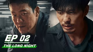 【FULL】The Long Night EP02 | 沉默的真相 | iQIYI