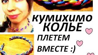 """DIY: ПЛЕТЕМ ПОДВЕСКУ """"КУМИХИМО"""" НА ШЕЮ ИЗ 8-МИ ЦВЕТНЫХ НИТЕЙ !"""
