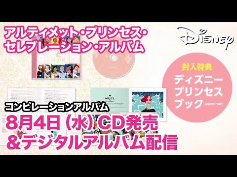 アルティメット・プリンセス・セレブレーション・アルバム|全曲試聴動画