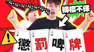 【玩大了】懲罰撲克牌🃏!我的褲襠今天不保啦…😱(中字)