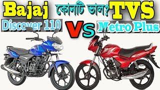 Bajaj Discover 110 Vs TVS  Metro plus Bike comparison and price in Bangladesh