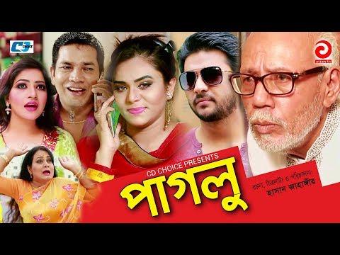paglu bangla full comedy natok atm shamsujjaman nirob